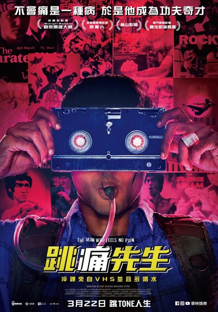 《跳痛先生》錄影帶版海報