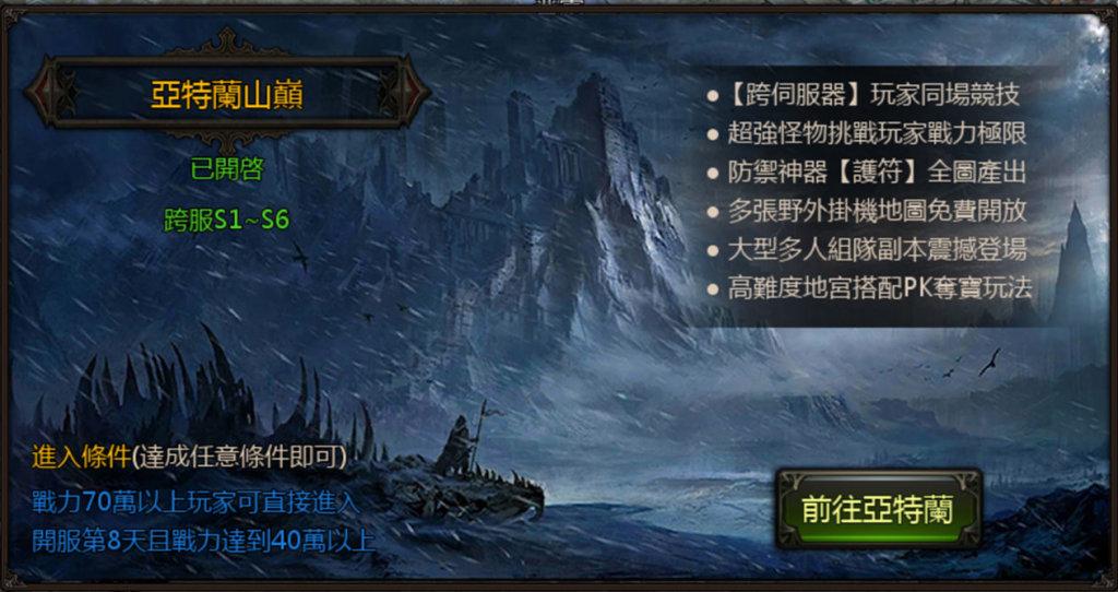圖9:玩家透過跨服遠征可以能力更上層樓。