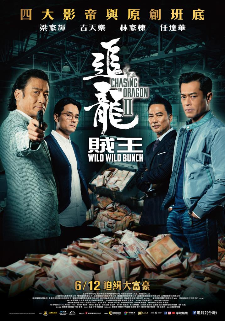 追龍_四人版poster