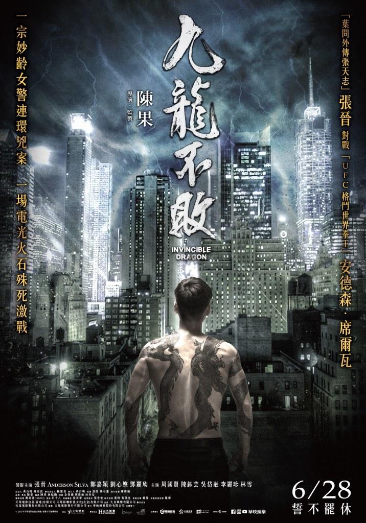 九龍不敗_poster