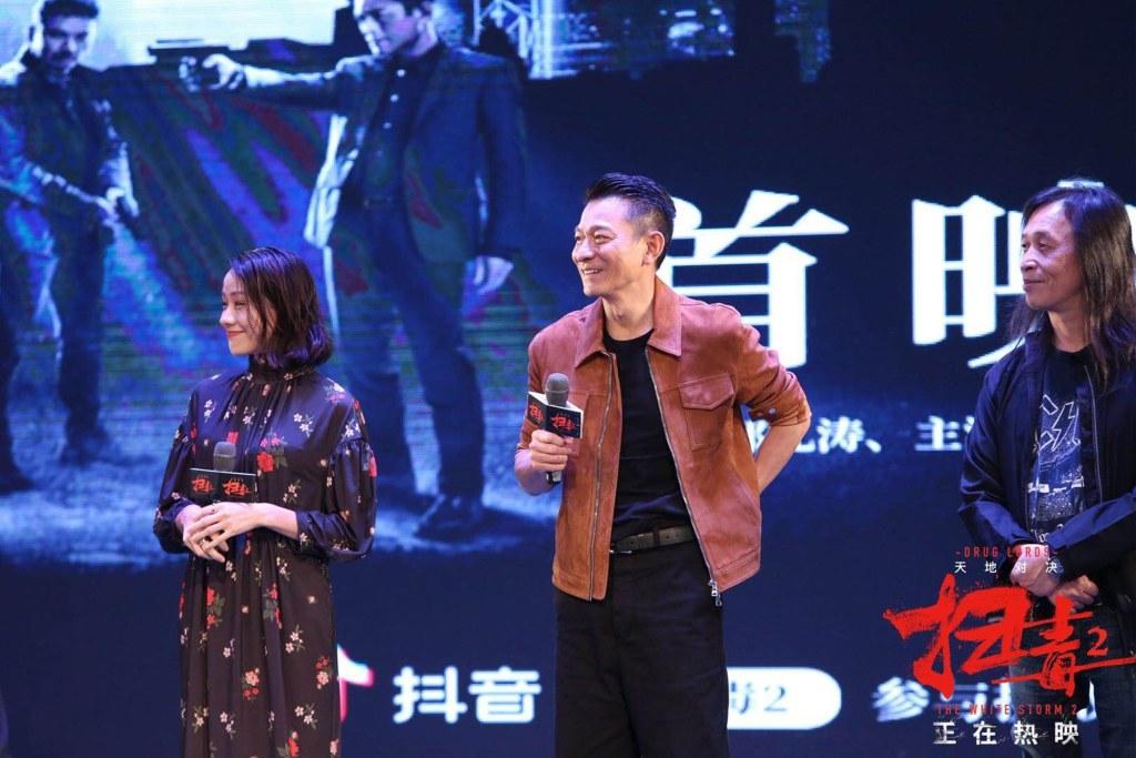 廣州首映活動
