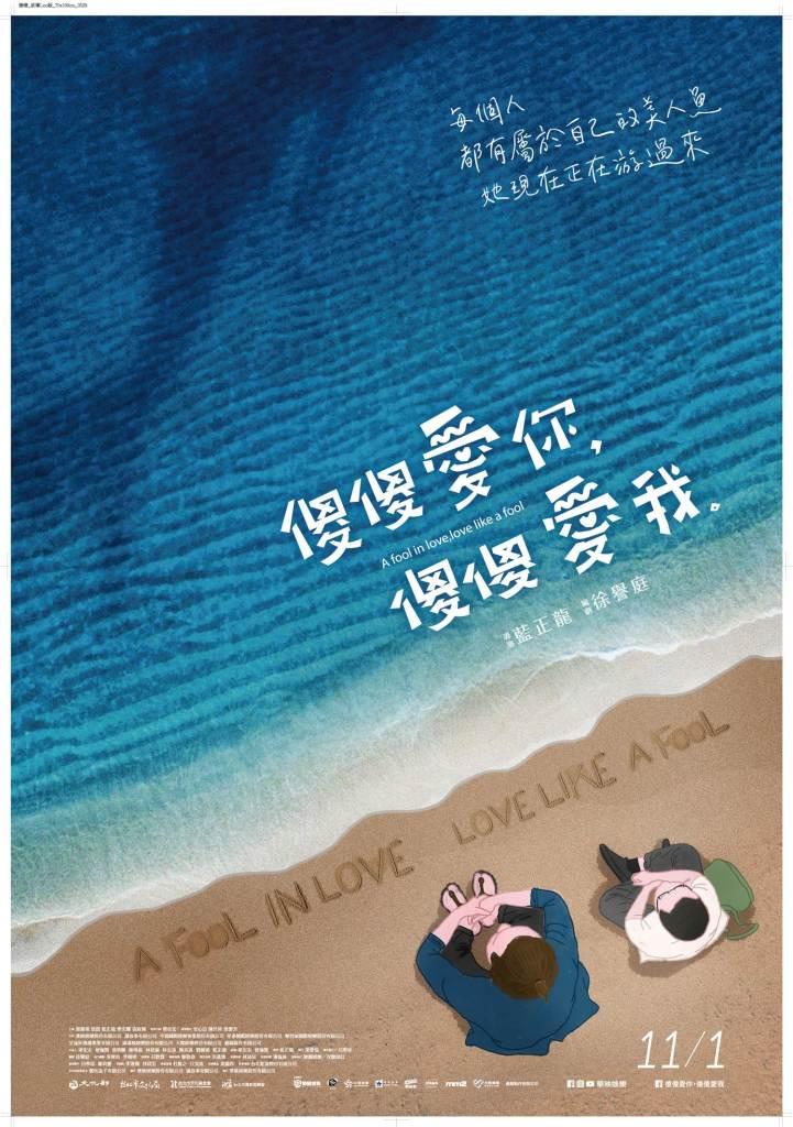 傻傻愛你_波光粼粼版海報