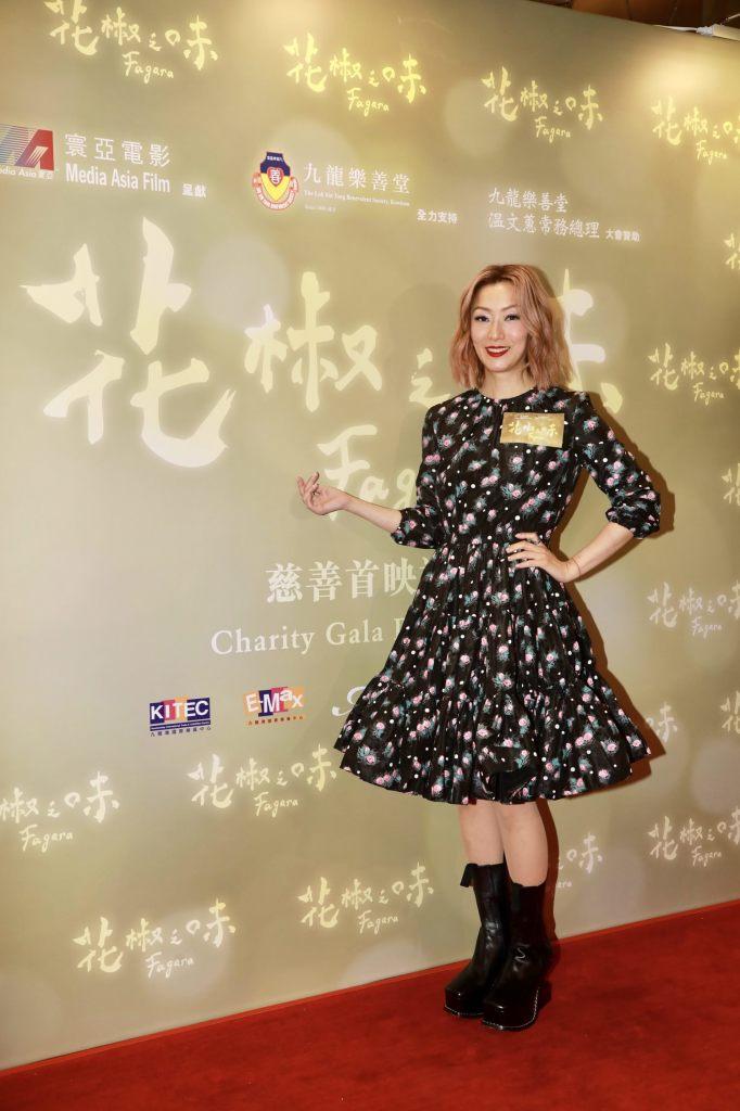 花椒之味香港首映活動 (2)
