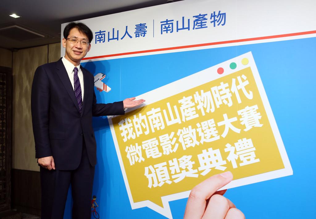 南山產物蔡漢凌總經理出席「我的南山產物時代微電影徵選大賽」頒獎典禮